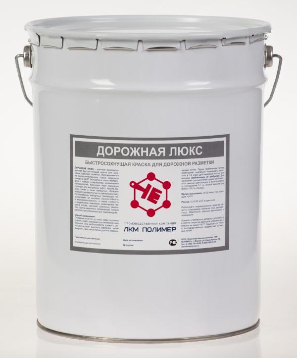 купить резиновую краску для бетона